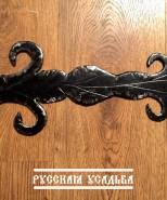 Накладка *Борислава*
